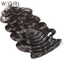 Wigirl Hair Brazilian Remy Body Wave Hair Clip In Human Hair Extensions Natural Color 8 Pieces/Set Full Head Sets 120G(China)