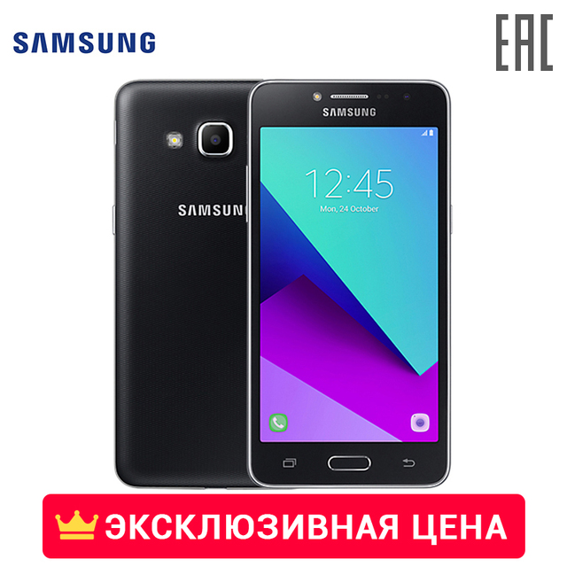 Смартфон Samsung Galaxy J2 Prime (SM-G532) [официальная российская гарантия]