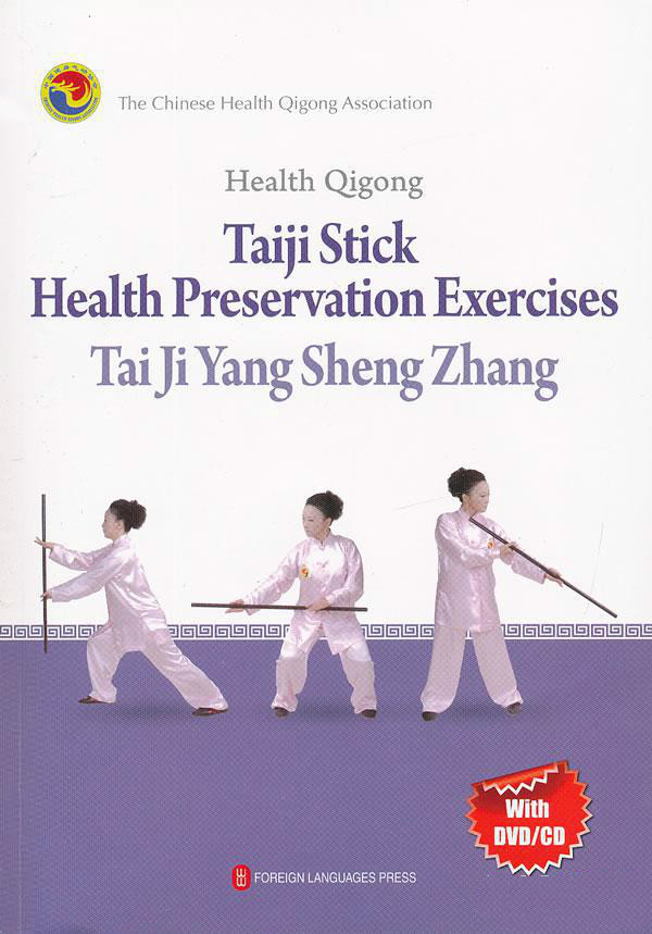 Chinese Martial Arts--11 Health Qigong Taiji Stick Health Preservation Exercises. From China Cheap Price Paper Book 3 Languages Wushu