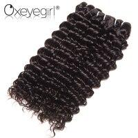 Oxeye Girl Deep Wave Brazilian Virgin Hair 10 28 Inch 100 Human Hair Bundles Natural