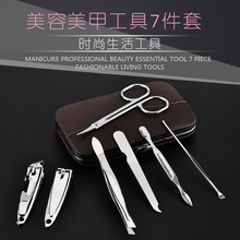 7pcs/set Stainless Steel Nail Clippers Suit Manicure Art Tool Gift Set Easy To Carry With Leather Package By Random