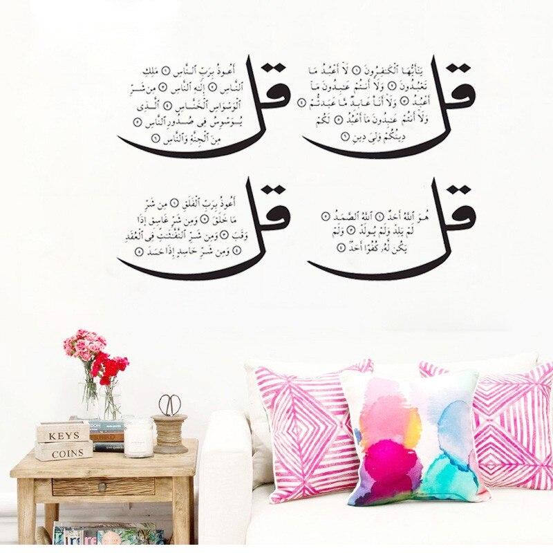 0326 Islamischen Wallart Aufkleber 4 Quls Kuls Leinwand Kunst Muslim Allah Koran Bismillah Vinyl Aufkleber Wohnkultur Tapete SorgfäLtige FäRbeprozesse