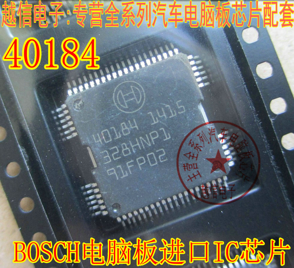 5pcs lot H40184 40184 HQFP64 Car ic chips