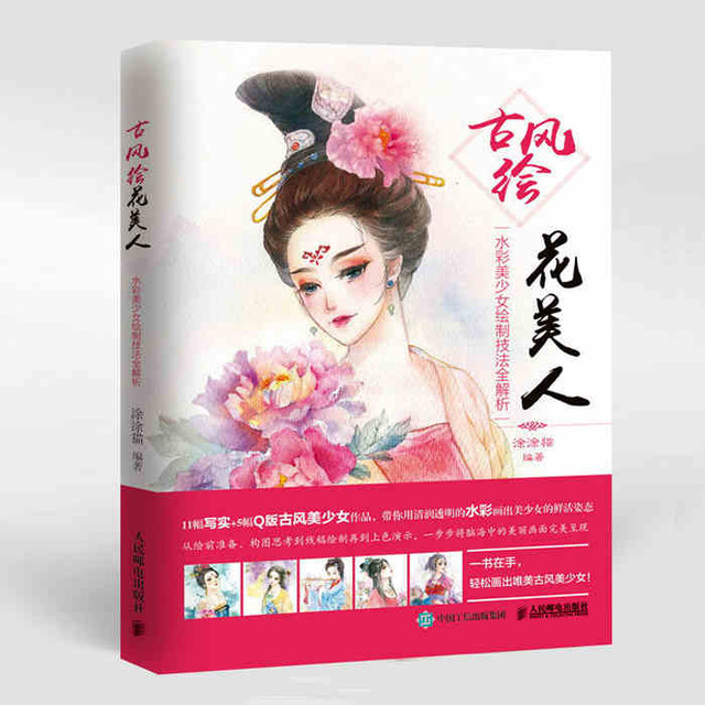 Chinese watercolor painting techniques of Chinese Ancient Beauty figure painting Chinese Coloring Painting training textbook 30 millennia of painting