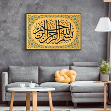 Islamic Wall Art Canvas Print Bismillah Zuluz Arabic Calligraphy Posters Pictures for For Ramadan Decore Paintings