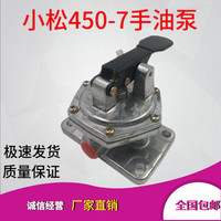 Excavator PC400 7/450 7/8 engine hand oil pump oil pump hand pump 6D125 accessories