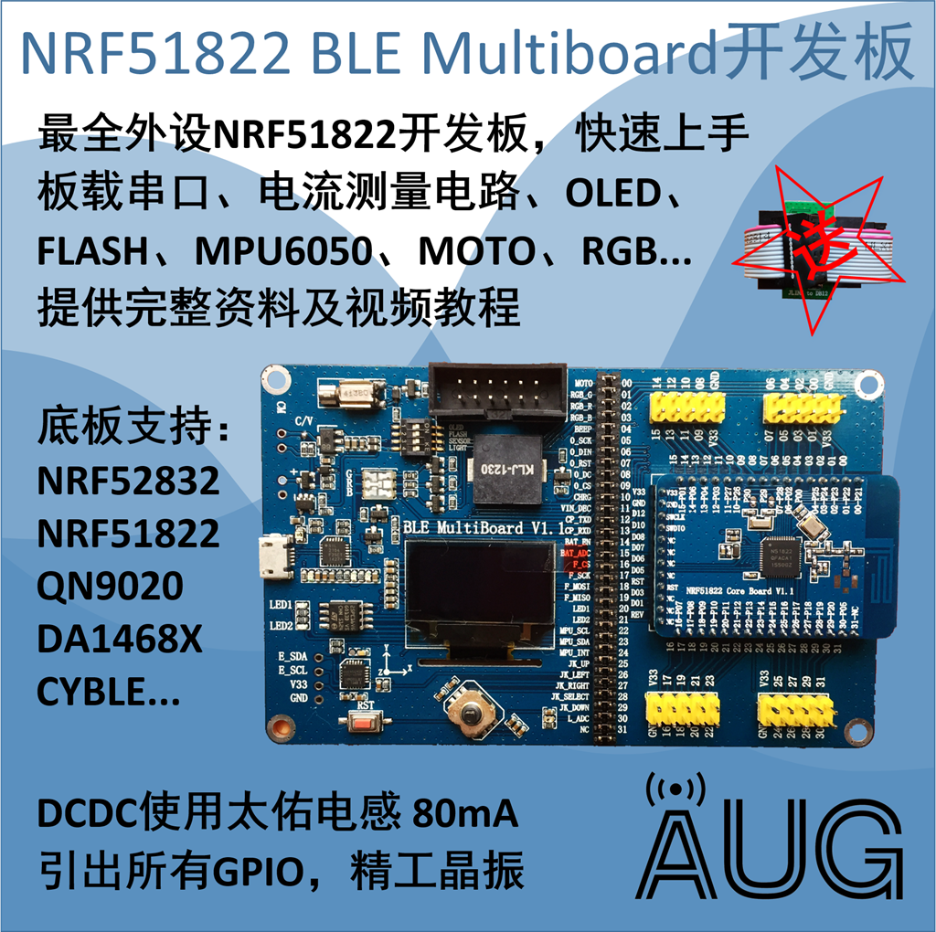 BLE MultiBoard+NRF51822 Development Board / Rich Peripheral / Strong Support /NORDIC BLE an incremental graft parsing based program development environment