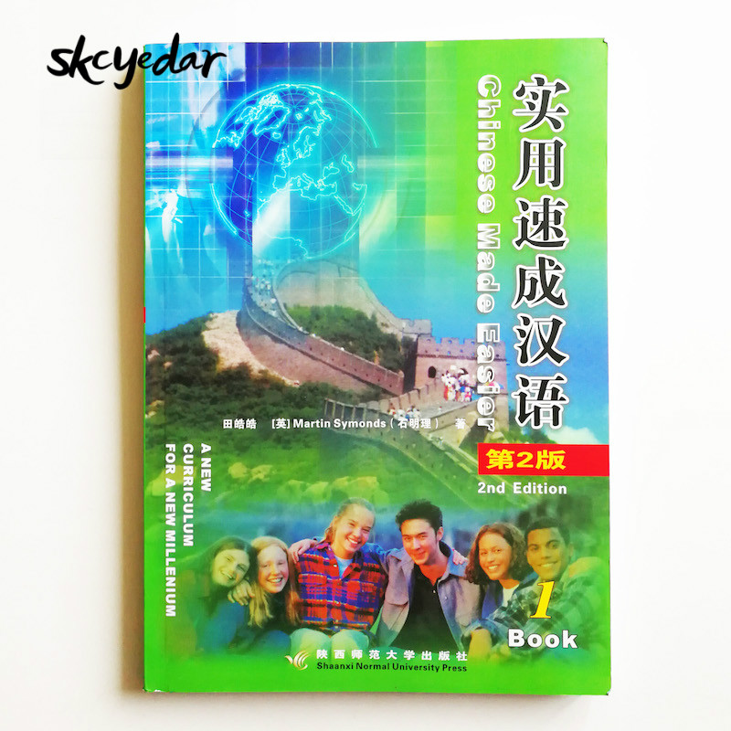 Chinese Made Easier Vol. 1 Textbook(1CD For Pronunciation ;1CD For Lessons)A New Curriculum For A New Millenium English  Version
