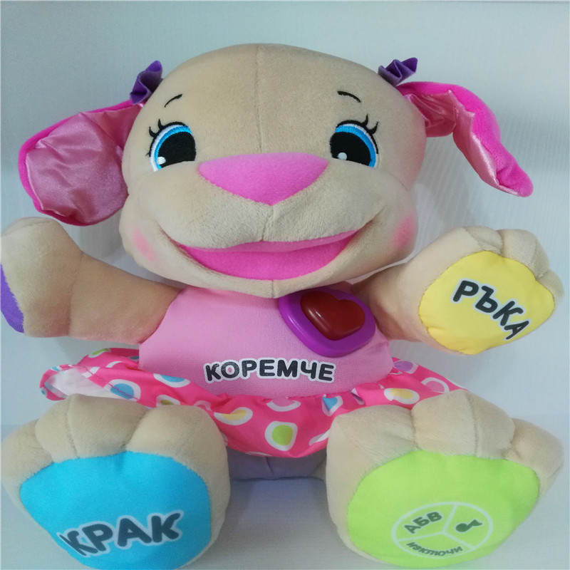 Bulgarian Speaking Singing Toy Stuffed Puppy for Girl Musical Dog Doll Baby Educational Plush Doggie