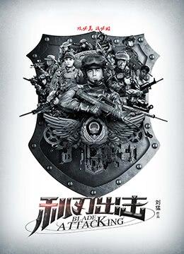 《利刃出击》2018年中国大陆剧情,犯罪电视剧在线观看