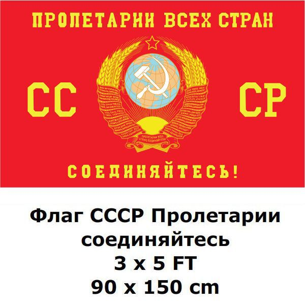 Soviet Proletariat To Unite Flag 90 X 150 Cm 3` X 5` FT Polyester Russia Russian CCCP USSR Soviet Emblem Flags And Banners