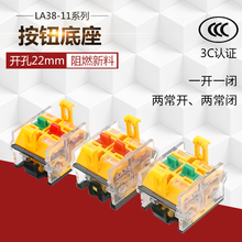LA38 button contact one normally open and one normally closed auxiliary contact base two normally open and two normal