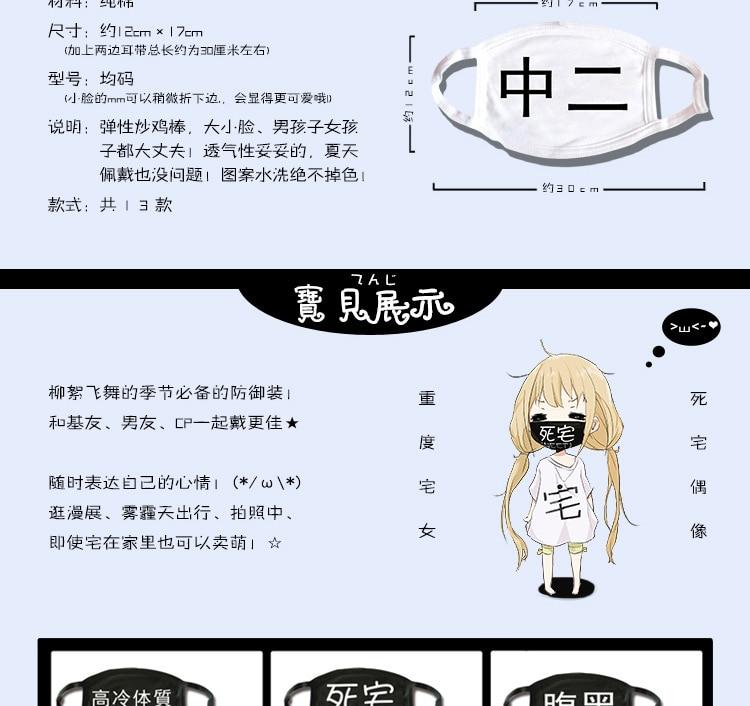 02  Anime Character textual content cosplay masks Evil lady Proud humorous Distinctive style Snug breathable unisex maschera di protezione HTB1PdQyzN1YBuNjy1zcq6zNcXXaT