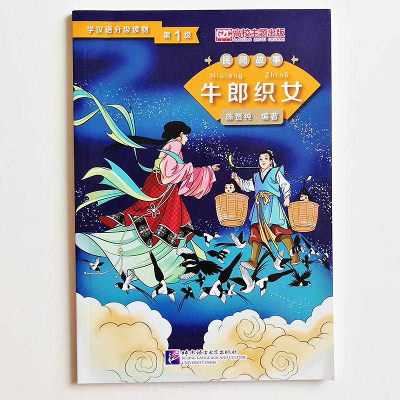 Graded Readers For Chinese Language Learners(Folktales):The Cow Herder And The Weaver Girl Level 1:500 Words