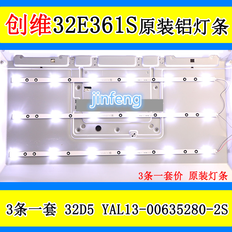 Original 32e361s Lamp Bar Yal13-00635280-2s 32d56 Lamp 3v592mm Aluminum Substrate Lamp Bar Computer Cables & Connectors