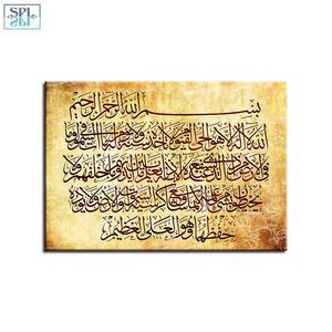 Image 3 - SPLSPL 1 панель Исламская каллиграфия модульные фотографии без рамки настенная Художественная печать живопись для Гостиной Холст домашний декор плакат
