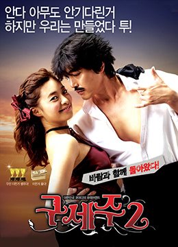 《救世主2:出租车司机》2009年韩国喜剧电影在线观看
