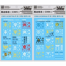 D.L high quality common UC Decal water paste For Bandai PG MG RG HG Gundam 005/006 DL054