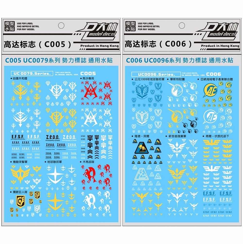 D.L wysokiej jakości wspólne UC naklejka pasta do wody dla Bandai PG MG RG HG Gundam 005/006 DL054