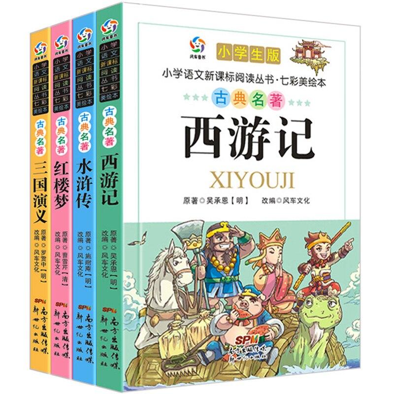 Четыре классические книги из китайского Китая легкая версия с изображением пиньинь для начинающих: Путешествие на восток, три царства