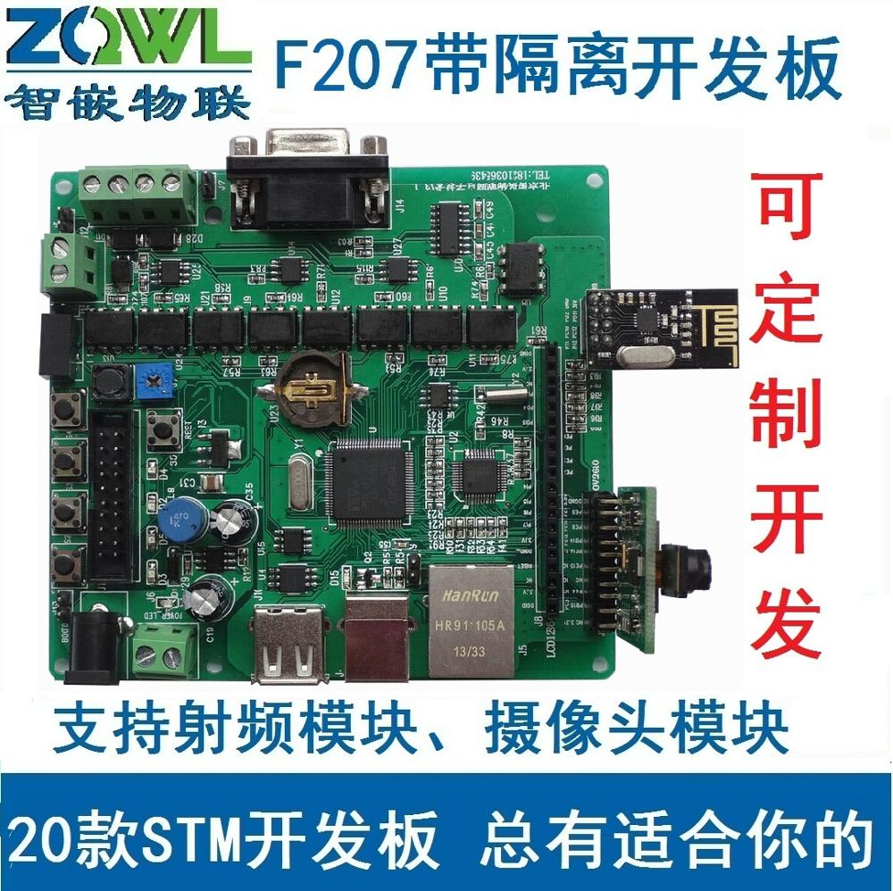 wisdom stm32f407 embedded development board isolation rc522 can 485 232 internet of things STM32F207 development board/RC522 / CAN / 485/232 / band isolation/Internet of things