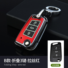 цена на 1PCS Aluminum Alloy Key Shell + Alloy Key Chain Ring Car Protective Case Cover Auto Skin Shell For Volkswagen VW Folding 3-Keys