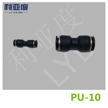50PCS/LOT PU10 Black/White Pneumatic fittings quick plug connection through pneumatic joint Air 10mm to PU-10