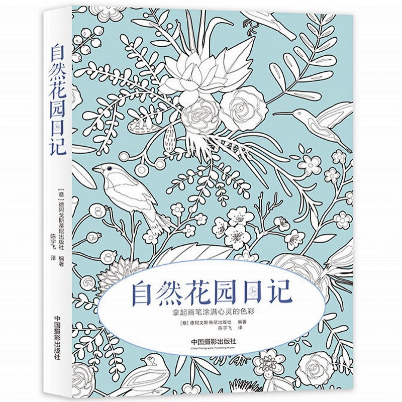 274 Pages Natural Garden Diary Colouring Book For Adult Children Doodle Drawing Painting Secret Garden Style Art Coloring Books