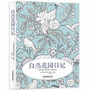 Image 1 - 274 페이지 자연 정원 일기 성인 어린이를위한 색칠하기 책 낙서 그림 그리기 비밀 정원 스타일 미술 색칠하기 책