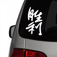 CS-493#12*20.2cm Sticker on the car Chinese Hieroglyph Victory funny car sticker and decal silver/black vinyl auto car stickers cs 624 20 18 3cm sticker on the car king and the clown gorshenev michael funny car sticker vinyl decal silver black for auto car