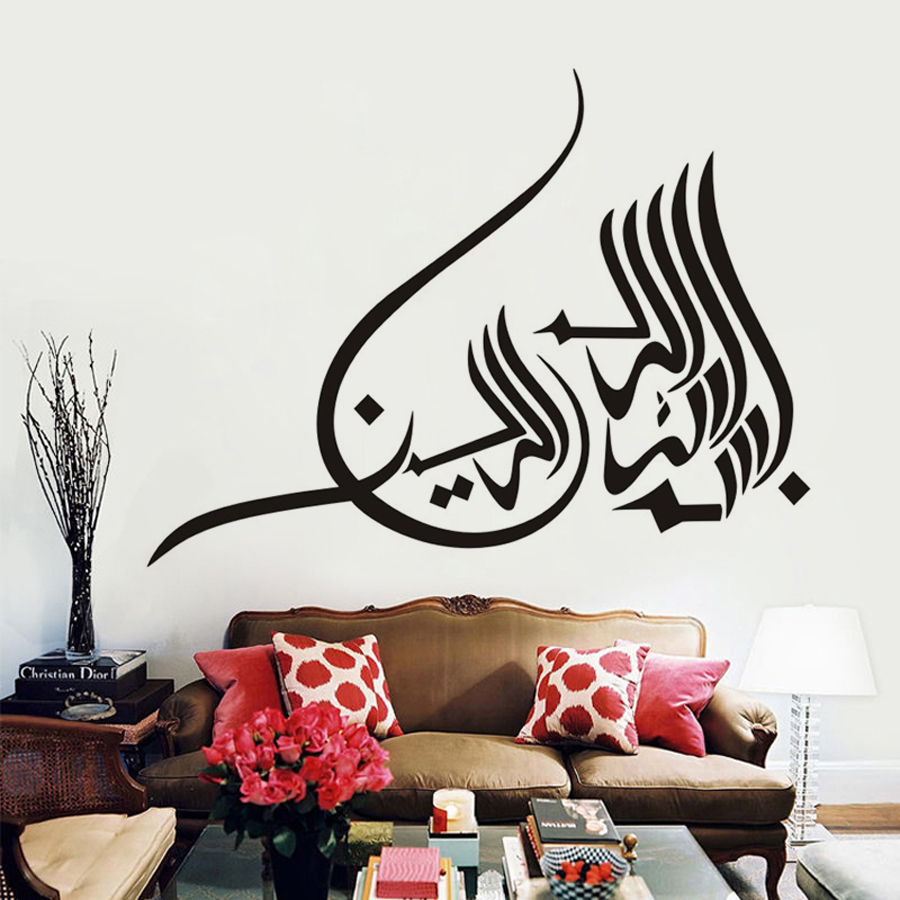 Bismillah Calligraphy Islamic Muslim Wall Stickers Home Decor Living ...