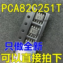 Новый порт шины PCA82C251T A82C251 82C251Y SOP-8 CAN(China)