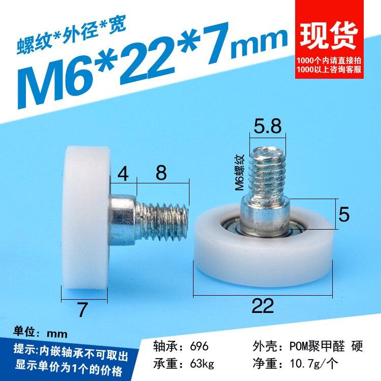 6*22*7 M6*22*7mm DR22 screw M6, drawer refrigerator printer, cash register, plane clad plastic sheave pulley bearing