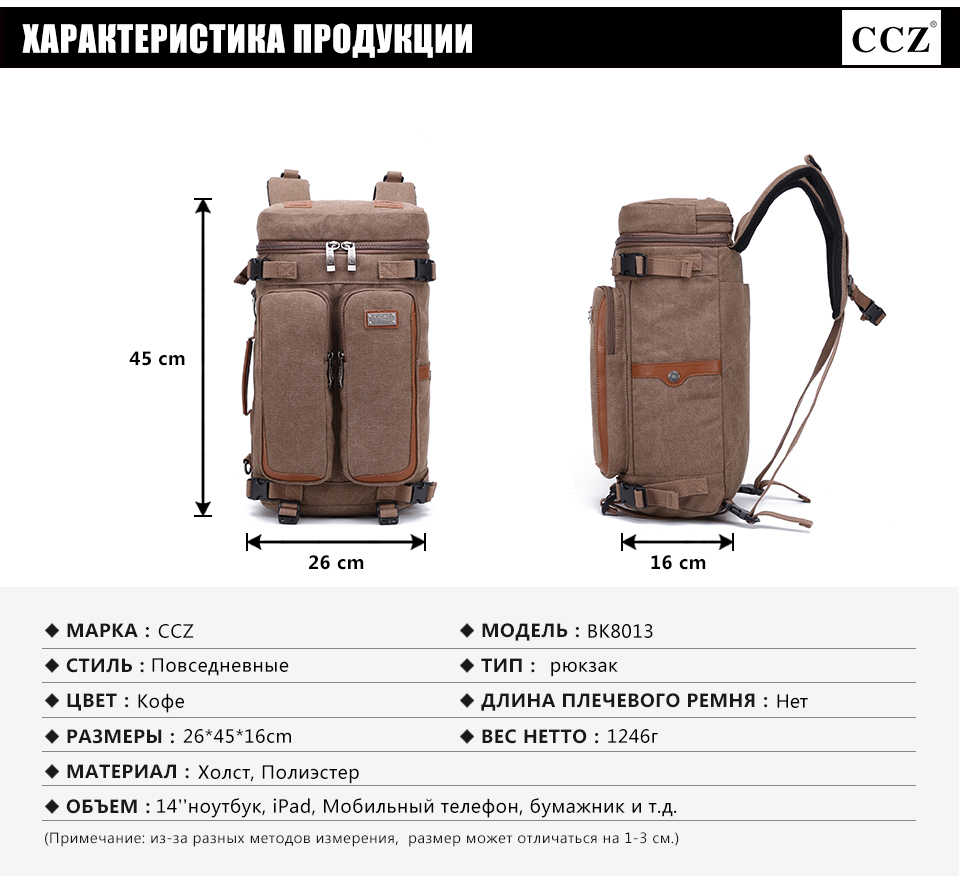 Крест быка для мужчин и женщин рюкзак для путешествий 14 дюймов рюкзак для ноутбука Холщовая Сумка для багажа BK8013