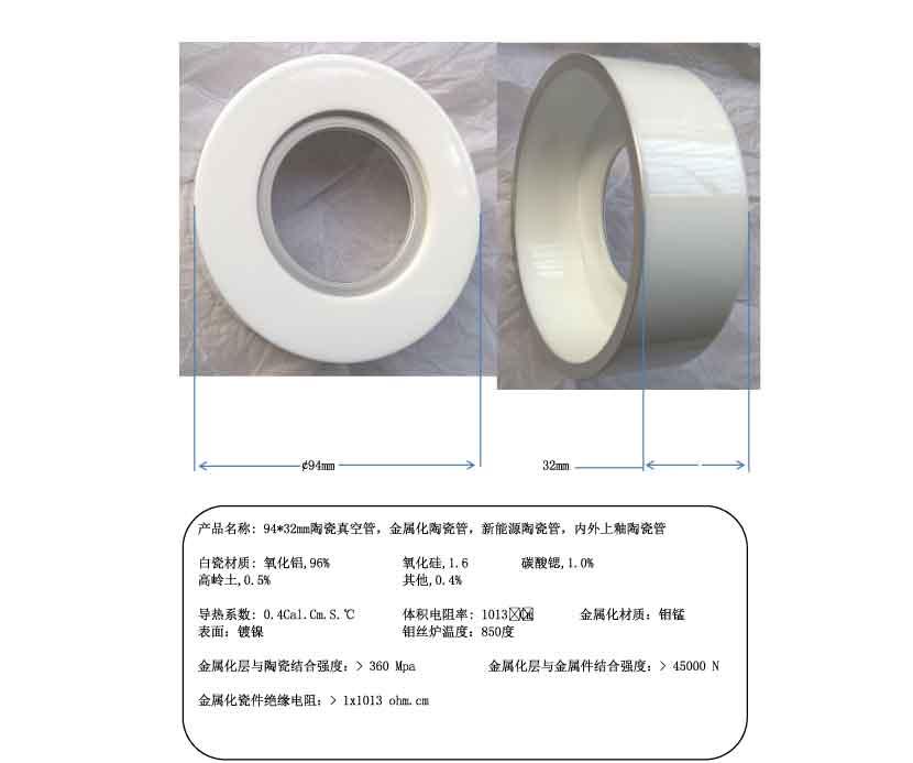 94*32 мм Керамическая вакуумная трубка, металлизированные керамические трубка, внутренняя и внешняя застекленная керамическая трубка