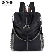 Небо фэнтези мода новый водонепроницаемый нейлон заклепки панк Корейский стиль случайные рюкзаки моде битник девушки мило путешествия мешок школы