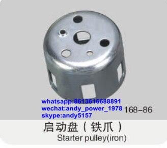 starter pulley 168F_1.jpg