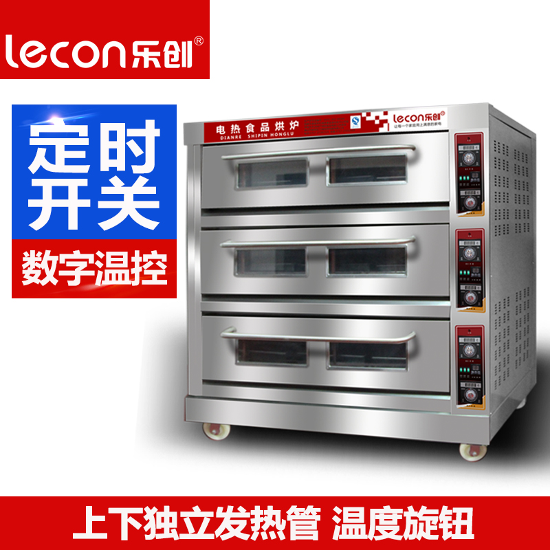Lecon large bread oven three layer nine plate commercial oven electric oven cake bread pizza oven Egg Tart YXE-9