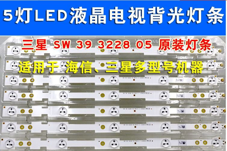 20PCS lot 39 LED strip SW 39 3228 05 REV1 1 120814 5 LEDS 1 LED