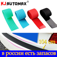 104cm PVC Car Styling Rubber Rear Guard Bumper Protector Trim Cover Protection For Chevrolet Cruze TraxCaptivaAveoMalibuLacetti