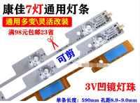 Nuevo 22 piezas (12 * 7LED 570mm + 10 * 6LED 590mm) retroiluminación LED bar para KONKA LED55M1600B 35019621, 35019619