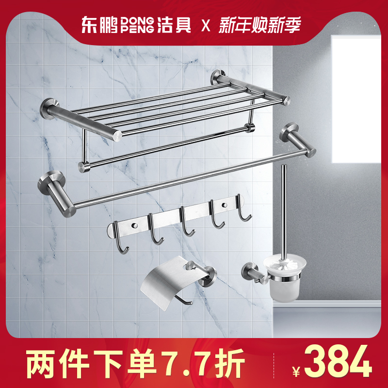 Towel Rack, Bath Towel Rack, Toilet Brush, Stainless Steel Bathroom Hanger, Bathroom Hardware Five piece Suite 7018