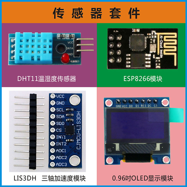 ESP8266 DHT11 Temperature and Humidity Sensor LIS3DH 0.96 Inch OLED Module Sensor Kit zigbee cc2530 dht11 pcb board design temperature and humidity acquisition vb display upper computer finished graduation