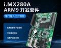 Linux development board i. MX280A ARM9 Начинающий 0 порог начального уровня