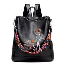 Новый Для женщин Вышивка рюкзак леди Национальный Стиль Мода Сумки Высокие ботинки из PU-кожи качество сумка Повседневное сумка оптовая продажа