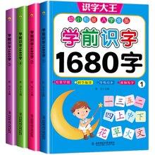 4 개/대 1680 단어 책 새로운 조기 교육 아기 어린이 유치원 그림 및 병음 3 6 중국어 문자 카드 학습