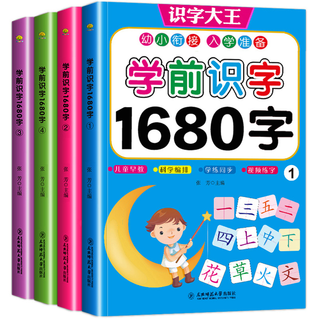 4pcs/set 1680 Words Books New Early Education Baby Kids Preschool Learning Chinese characters cards with picture and pinyin 3 6