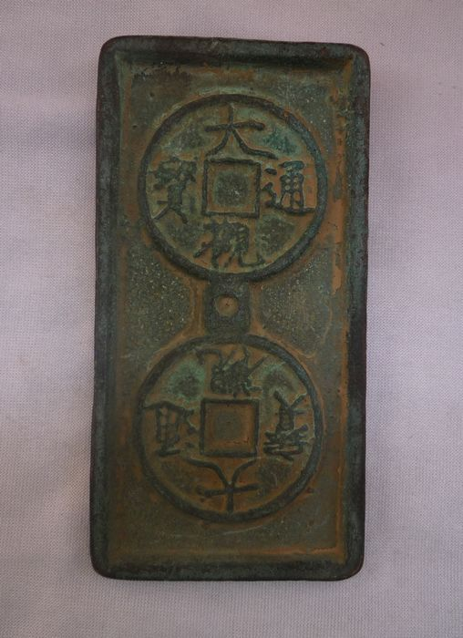 Collection of old China observatory TongBao coin modl|modle| |  - title=