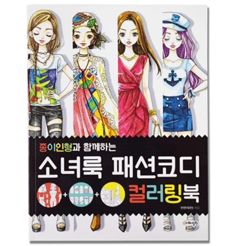 Fashion Girl Fashion Birth Costume With Adult Decompression Girl Student Painting Coloring Book Coloring Book