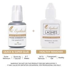 10ML Hieyelash1s Fast Drying Professional Eyelash Extension Super Glue and 15Ml Remover Adhesive Kit